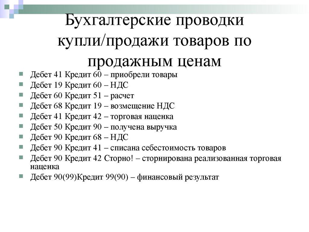 Дебет 50 кредит 51 проводка