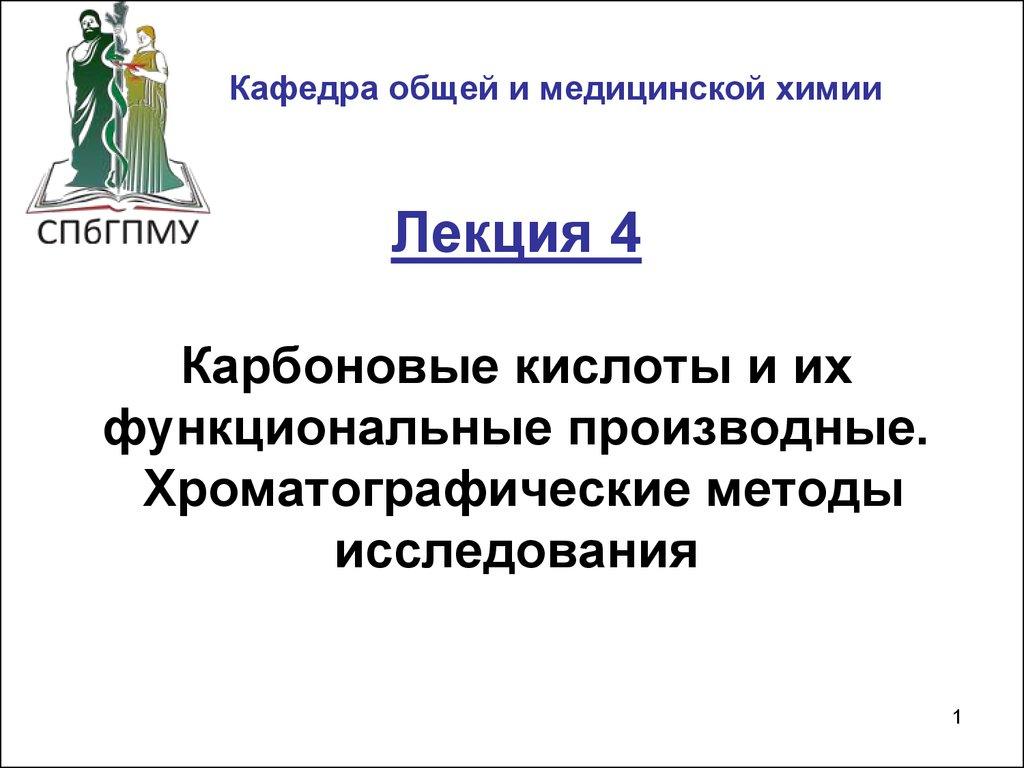 Карбоновые кислоты презентация онлайн рейтинг русских интернет казино
