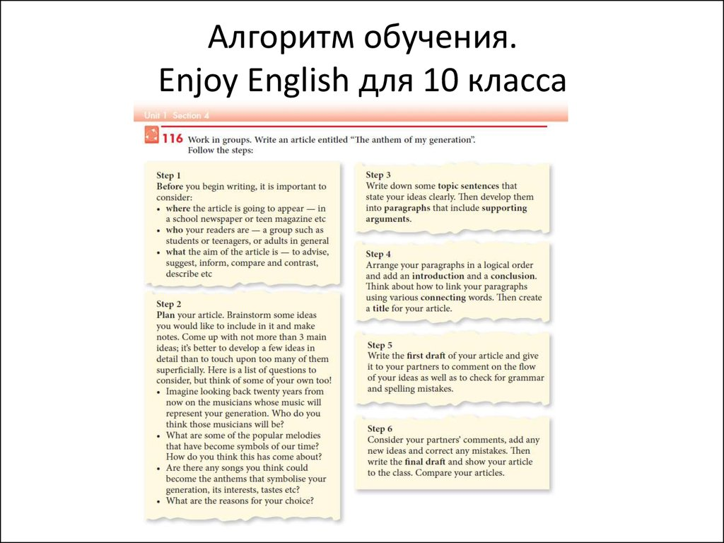 Enjoy english 10 класс эссе написать