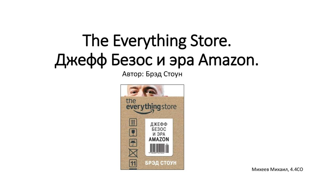 The Everything Store. Джефф Безос и эра Amazon.