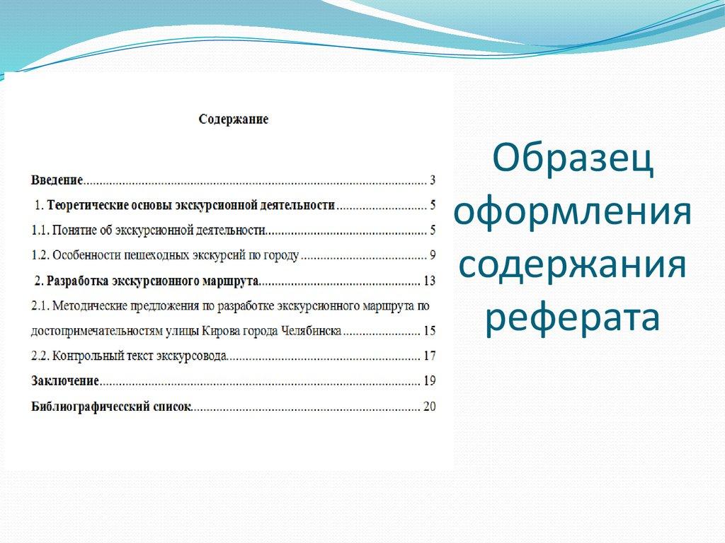 Оформление реферата курсовой работы выпускной квалификационной  Образец оформления содержания реферата