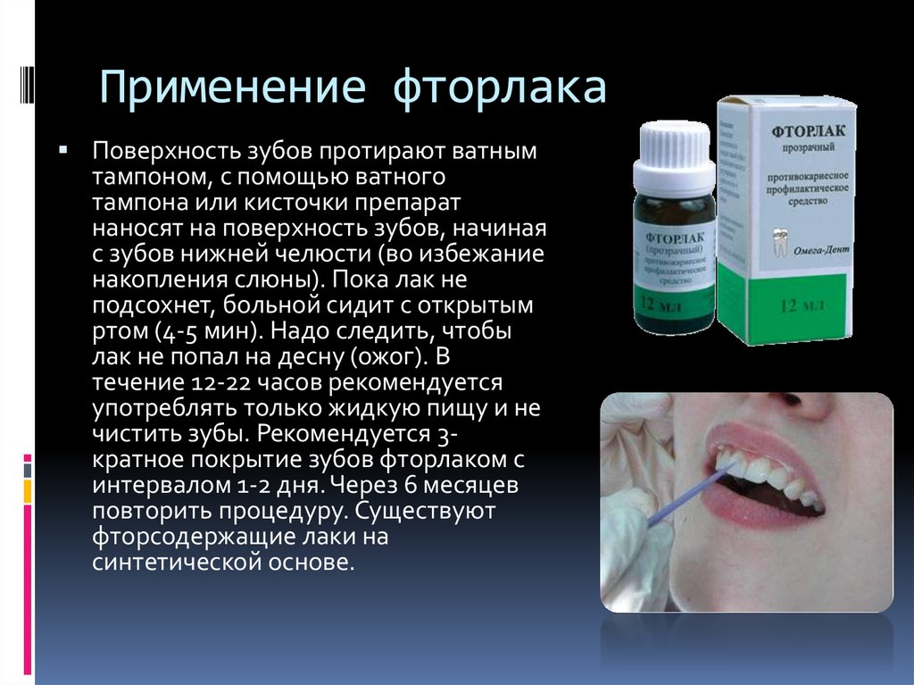Ремтерапия в стоматологии реферат 6075