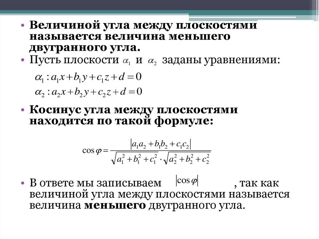 Применение координатного метода к решению задач методы решения задач в начальной школе