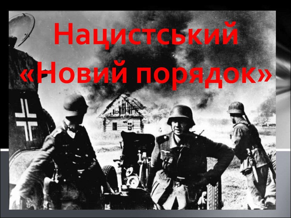 Нацистський «Новий порядок»