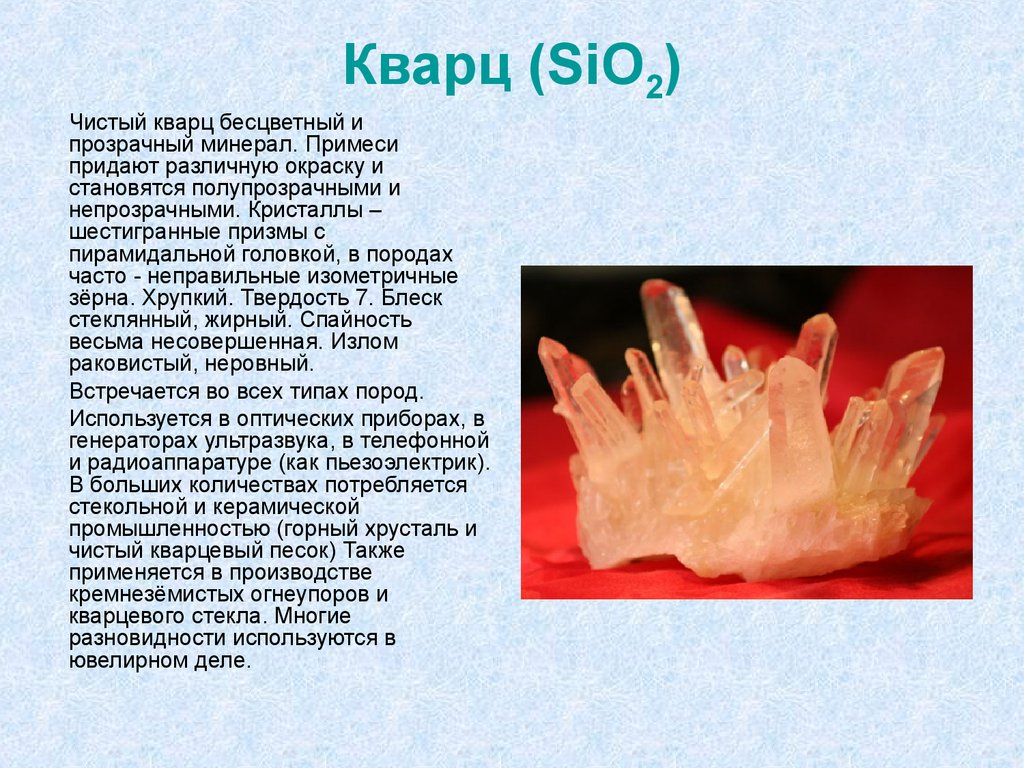 Кварц (SiO2)
