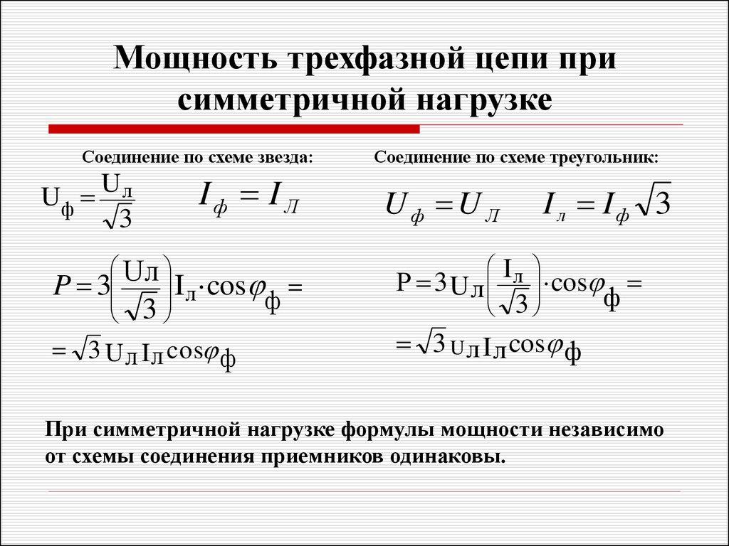 формулы расчета трех фазной нагрузки брак дизайнера Дереком