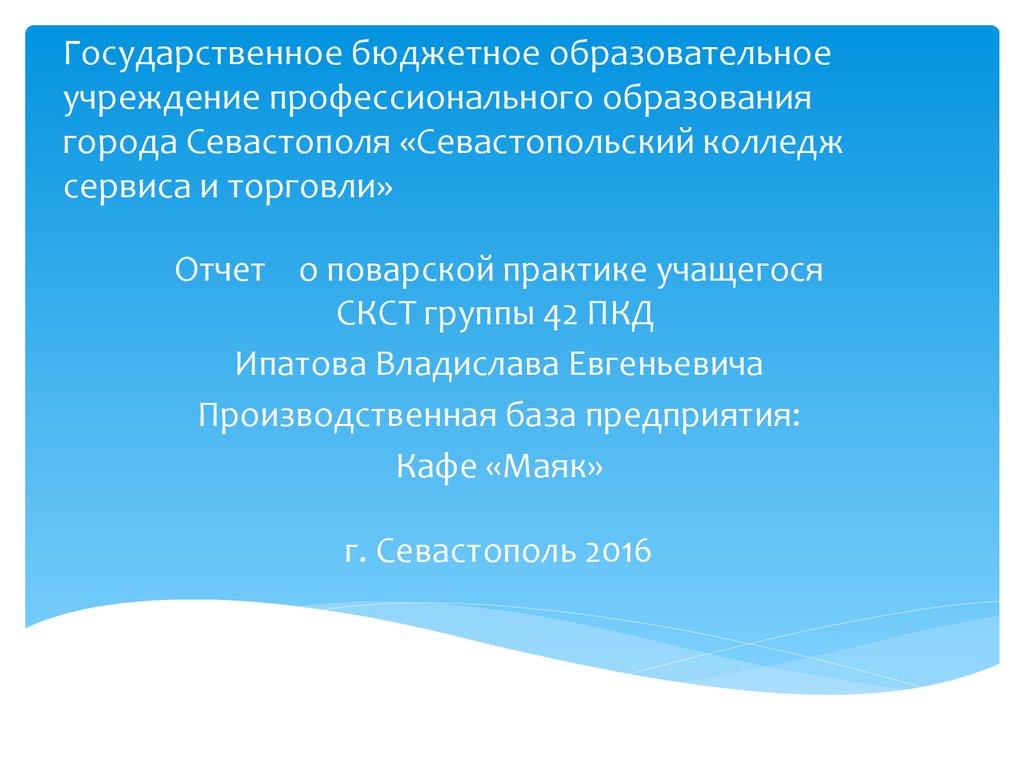 Отчет о поварской практике Кафе Маяк презентация онлайн Государственное бюджетное образовательное учреждение профессионального образования города Севастополя Севастопольский колледж серви