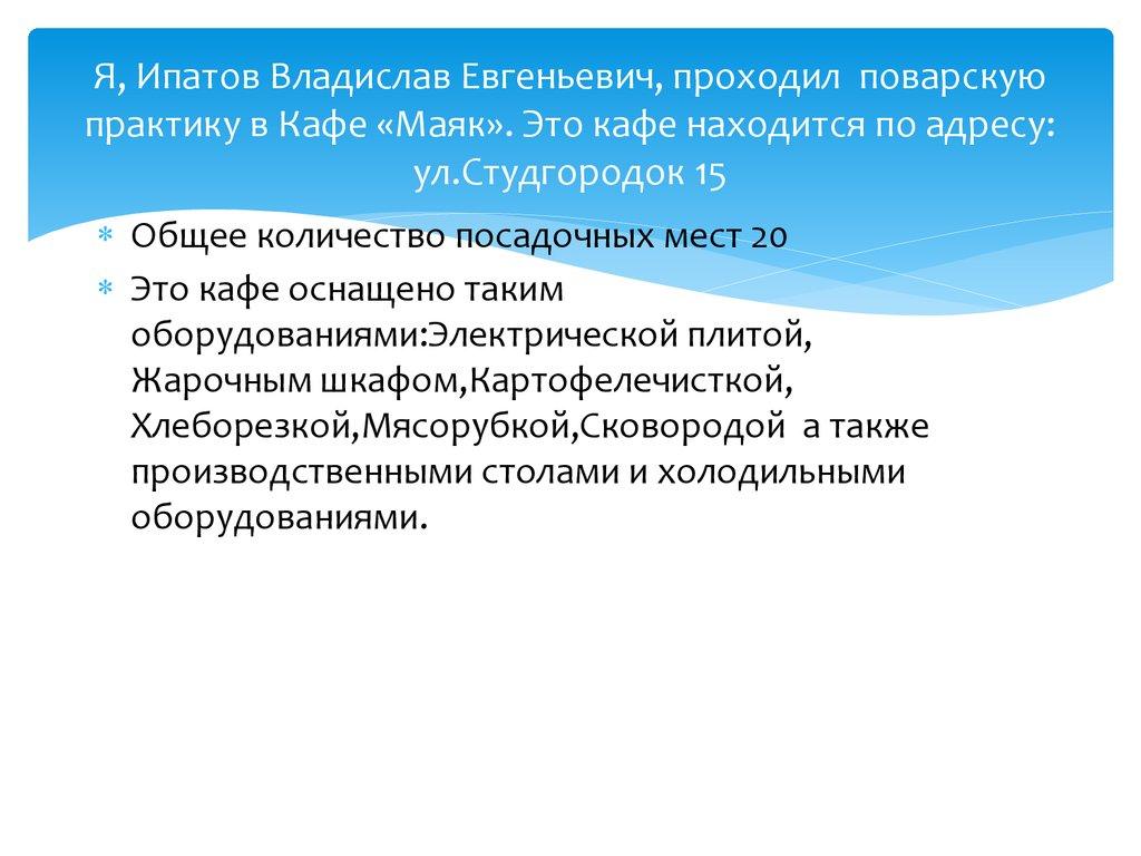 Отчет о поварской практике Кафе Маяк презентация онлайн  Ипатов Владислав Евгеньевич проходил поварскую практику в Кафе Маяк