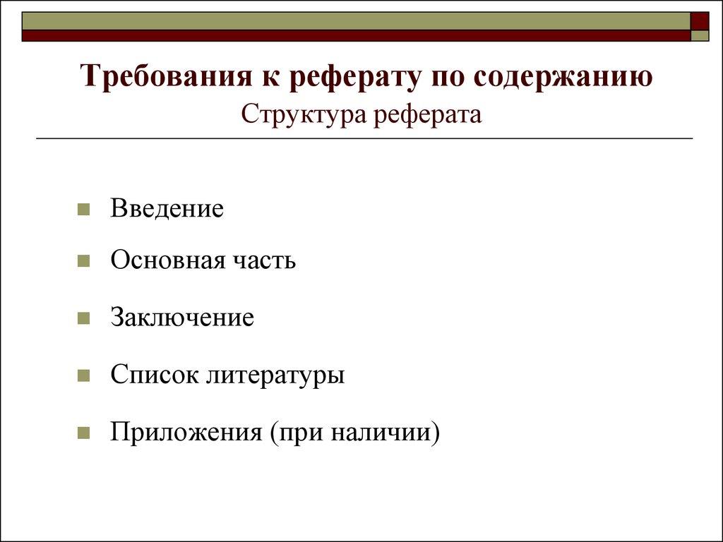 Требования к написанию школьного реферата online presentation  Требования к реферату по содержанию Структура реферата