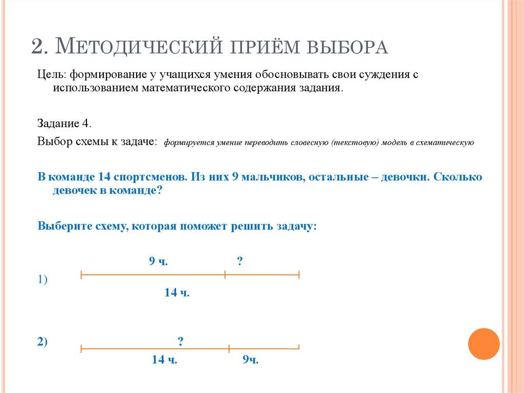 Модели при решении задач в начальной школе решение задач по экономике таможенного дела