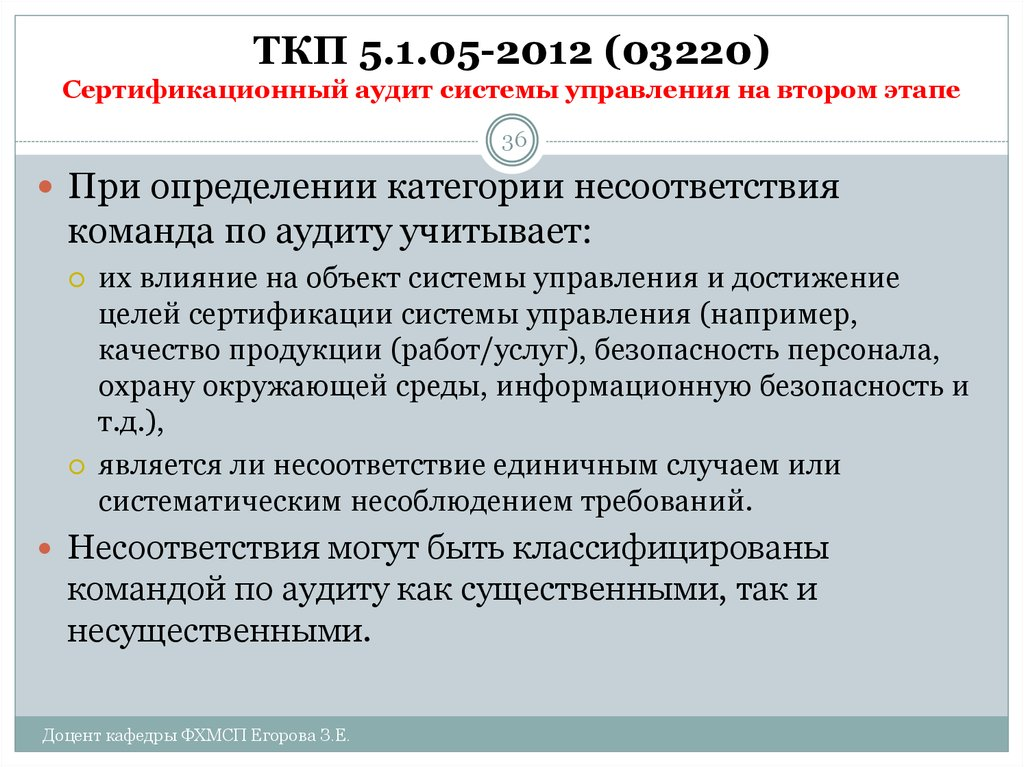 ткп 8 014 2012 03220