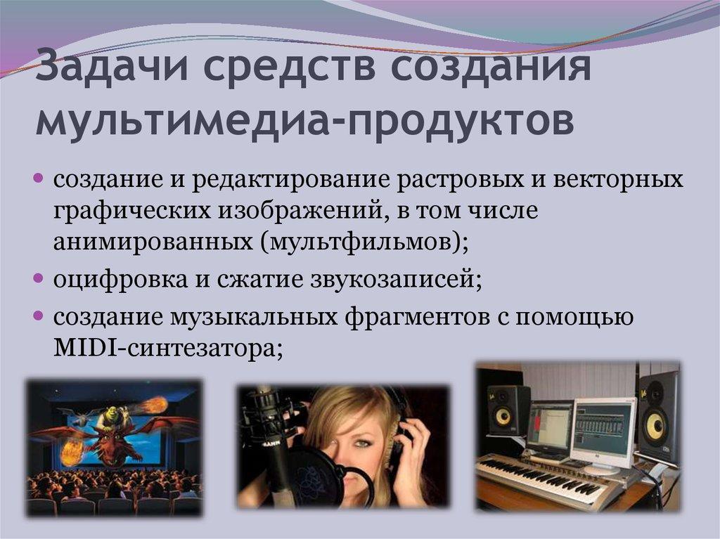фото о мультимедии для призентации русском языке