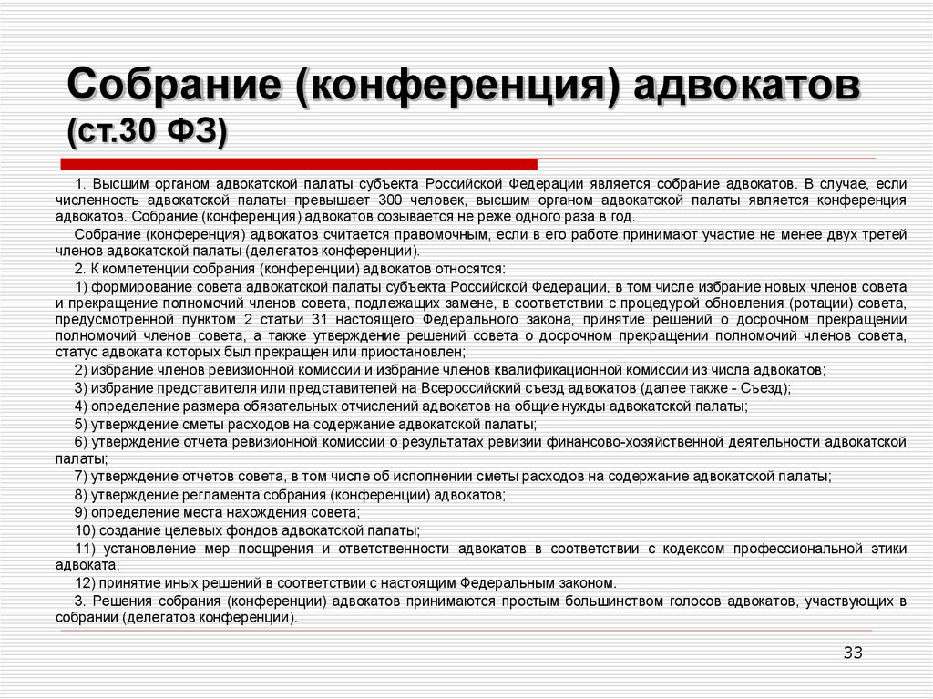 Олвин Практику получения приостановления и прекращения статуса адвоката в российской федерации было принять