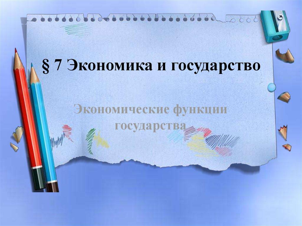 free Психология