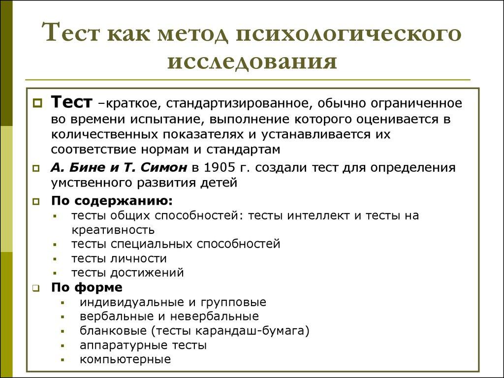 Методики психологического тестирования