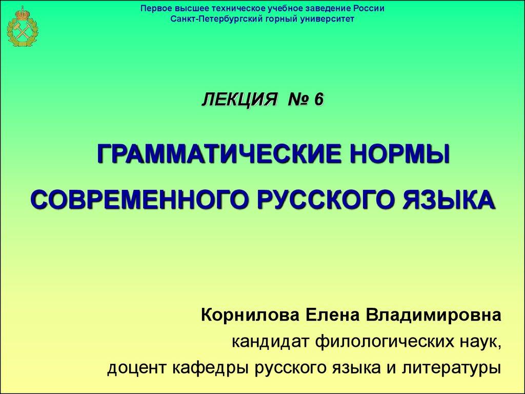 Реферат лексические нормы литературного языка 6620
