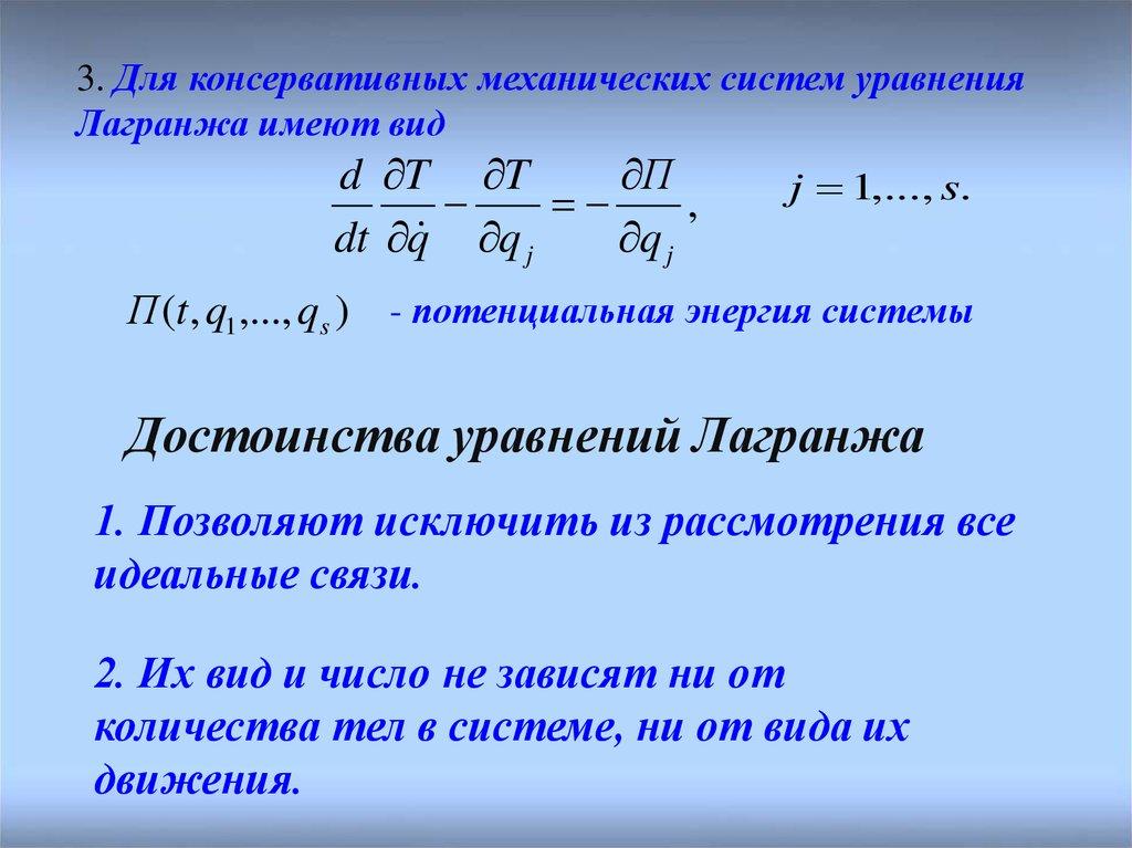 Уравнение лагранжа даламбера решение задач сайт помощи студентам мгсу