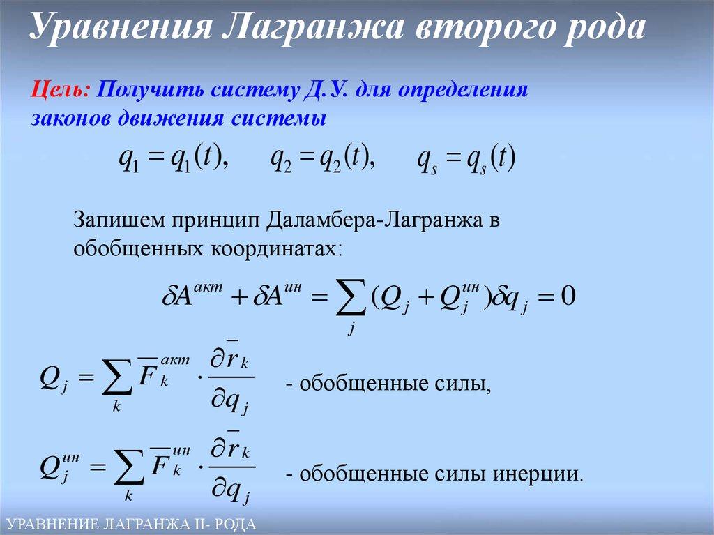 Решение задач по термеху лагранж решение задач по химии цт 2010