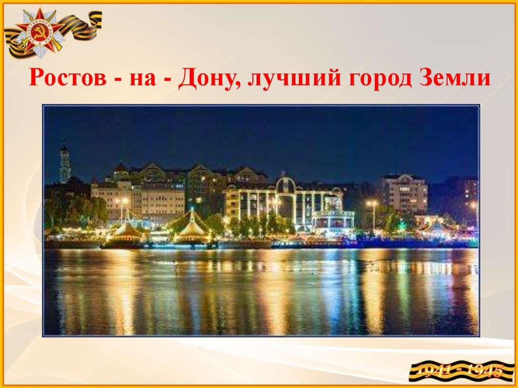 Днем, открытка с описанием города