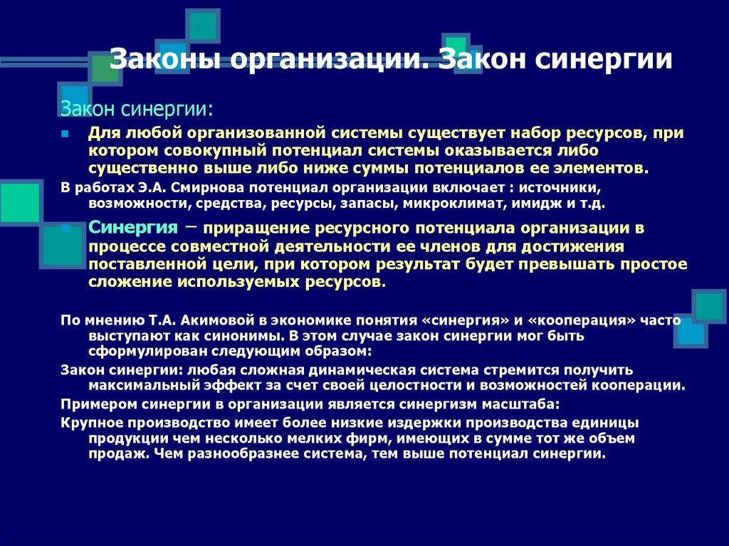Теория Организации Шпаргалки Ранхигс Закон Синергии