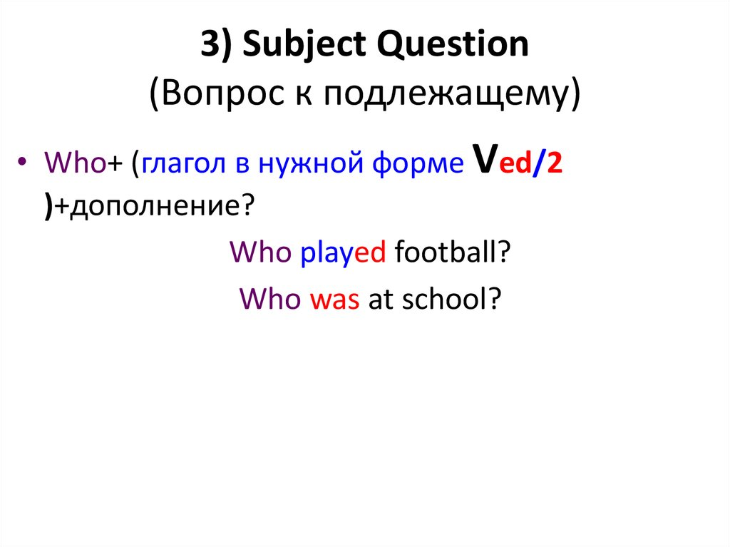3) Subject Question (Вопрос к подлежащему)