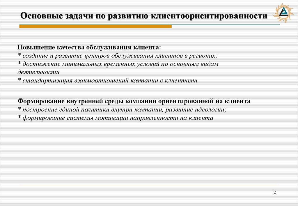 основные направления деятельности органов прокуратуры реферат