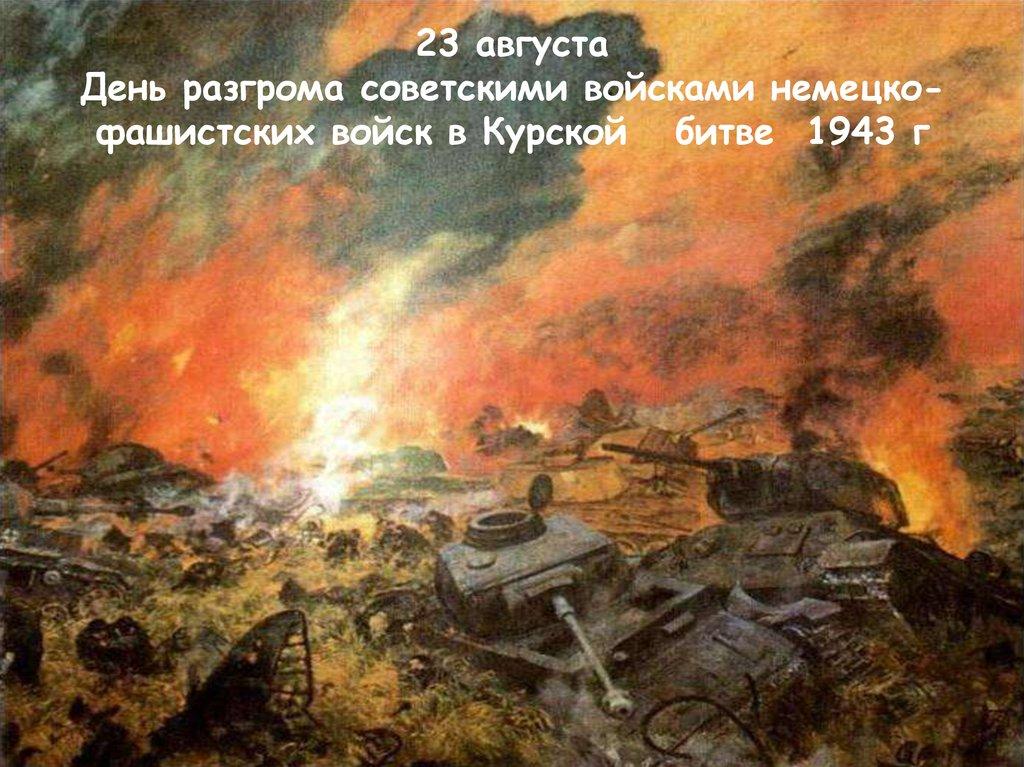 дни воинской славы картинки курская битва развелись, мать вышла