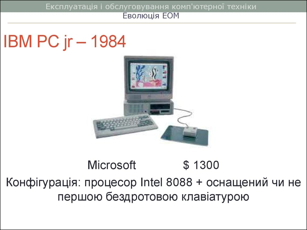 IBM PC jr – 1984