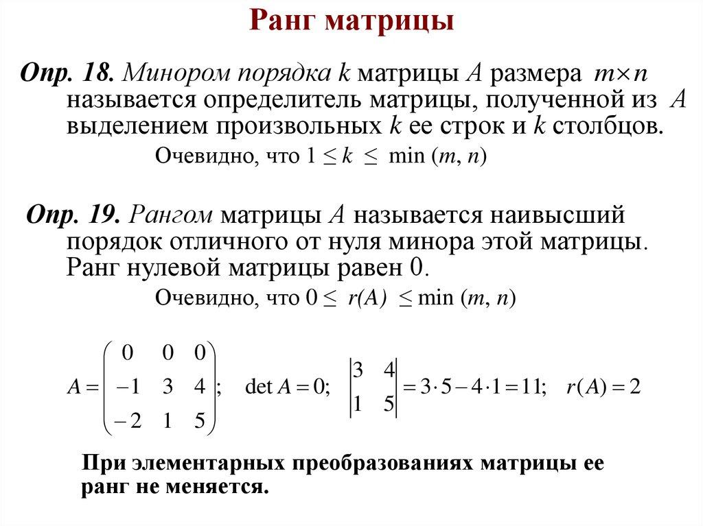 Укажите решебник минор матрицы (любой) и найдите ранг базисный