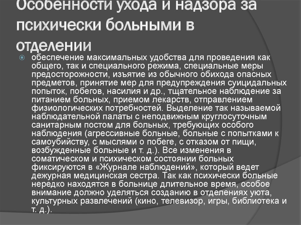 Отделение по уходу за психическими больными пансионаты для пожилых людей в красногорске