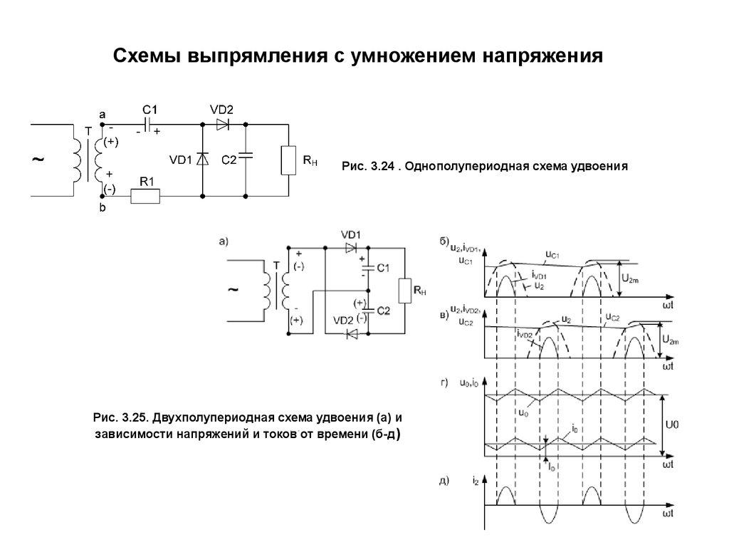 Двухполупериодная мостовая схема выпрямления расчет фото 990