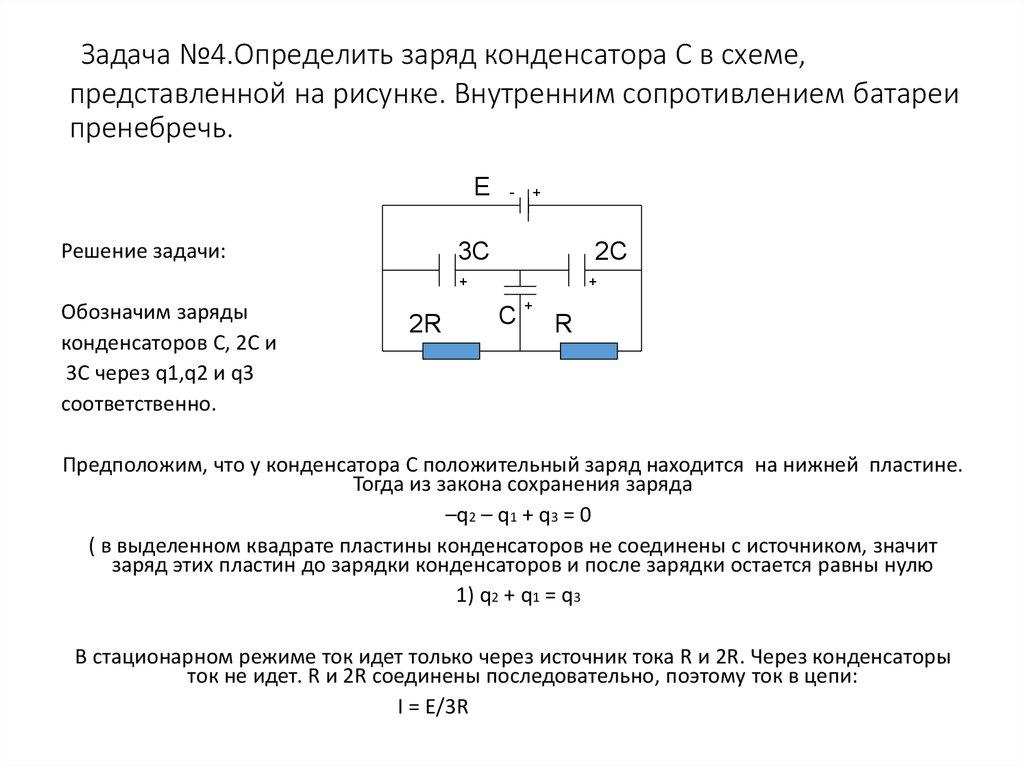 Время заряда конденсатора решение задач формулы для решения экономических задач по математике
