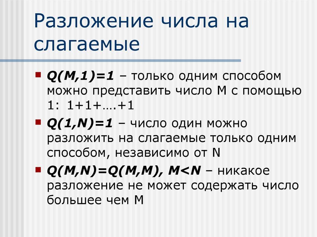 разложение числа на слагаемые c