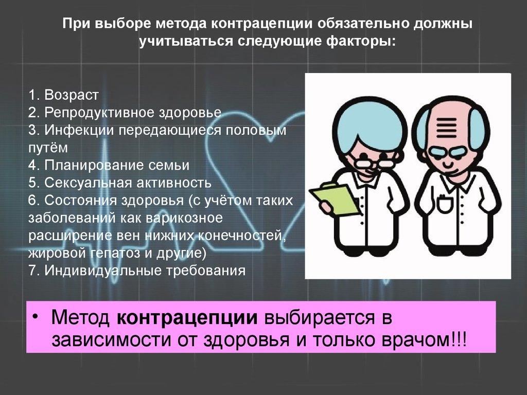 Сексуальное и репродуктивное здоровье семьи
