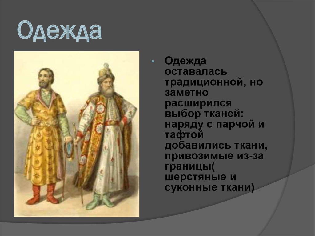 Боярский быт доклад по истории 1182