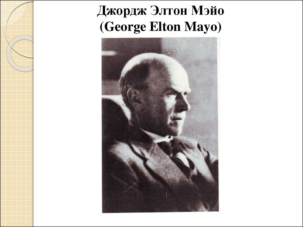 elton mayo s definition of management Elton mayo was a philosopher, author, harvard professor, and designer of the 'hawthorne experiments,' which significantly changed management.
