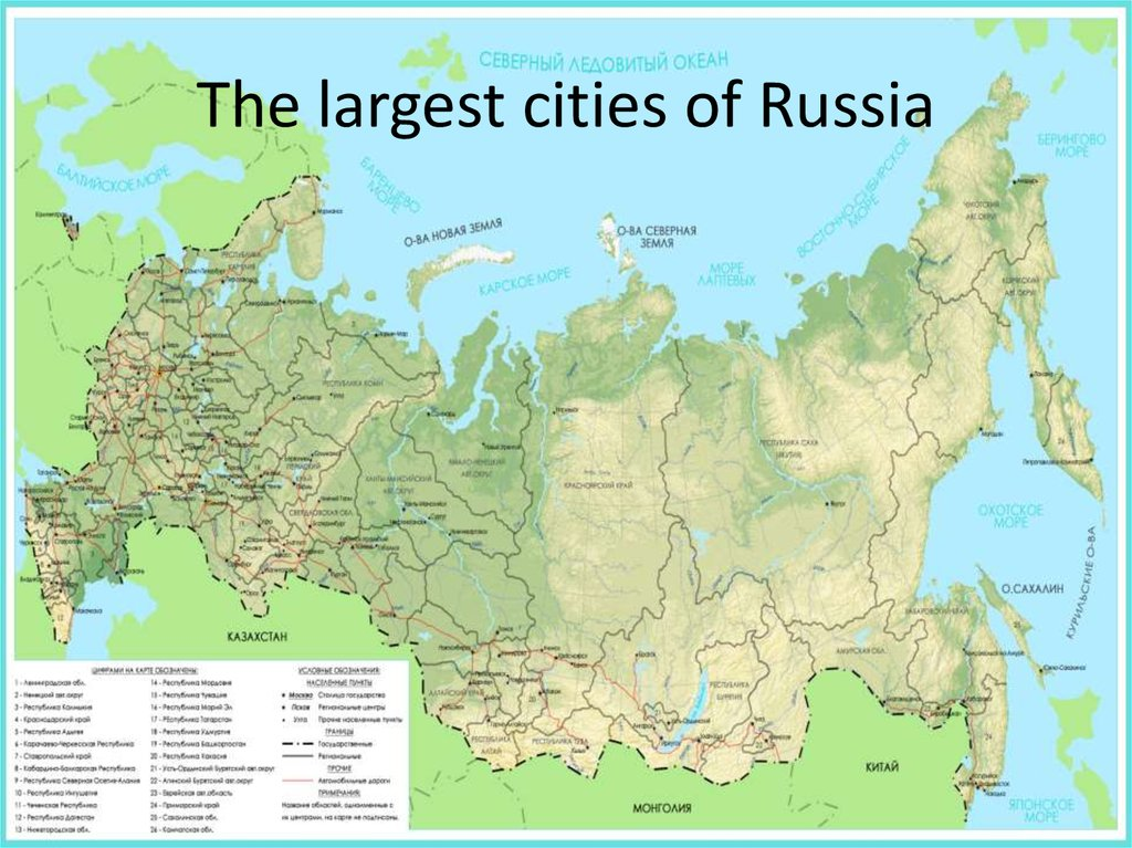 The largest cities of Russia