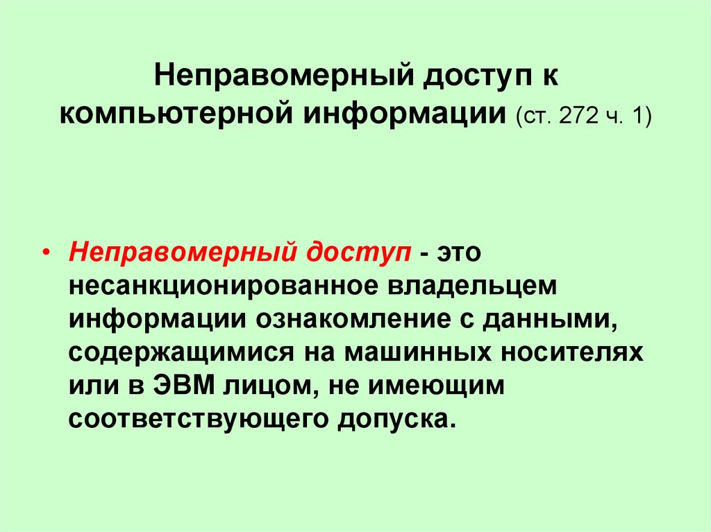уголовный кодекс статья 272