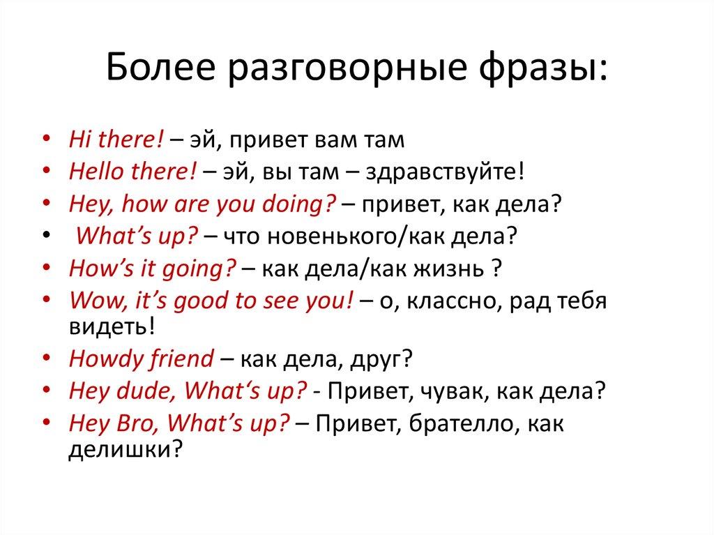 разговорные фразы на английском языке знакомство