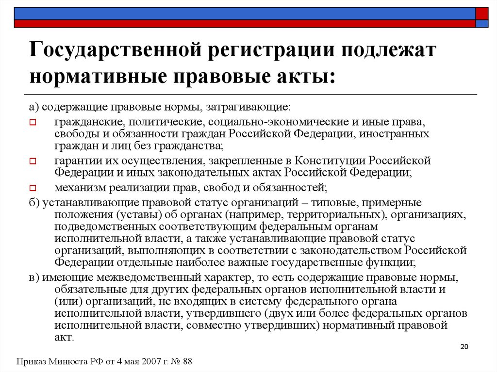 Прописка в ленинградской области и санкт петербурге