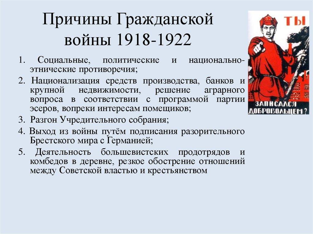гражданская война 1918 по 1920 кратко раздел посвященный боям