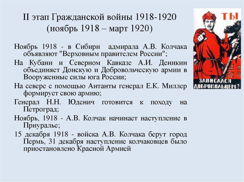 гражданская война 1918 по 1920 кратко примеру, если делаете