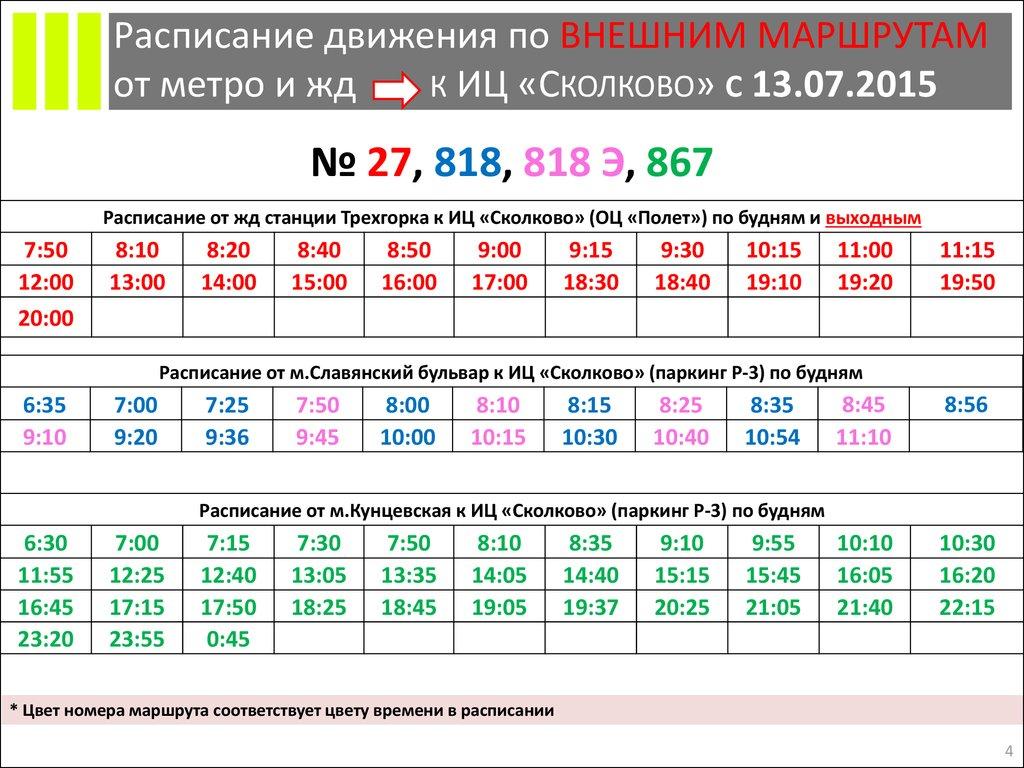856 автобус расписание от от метро кунцевская