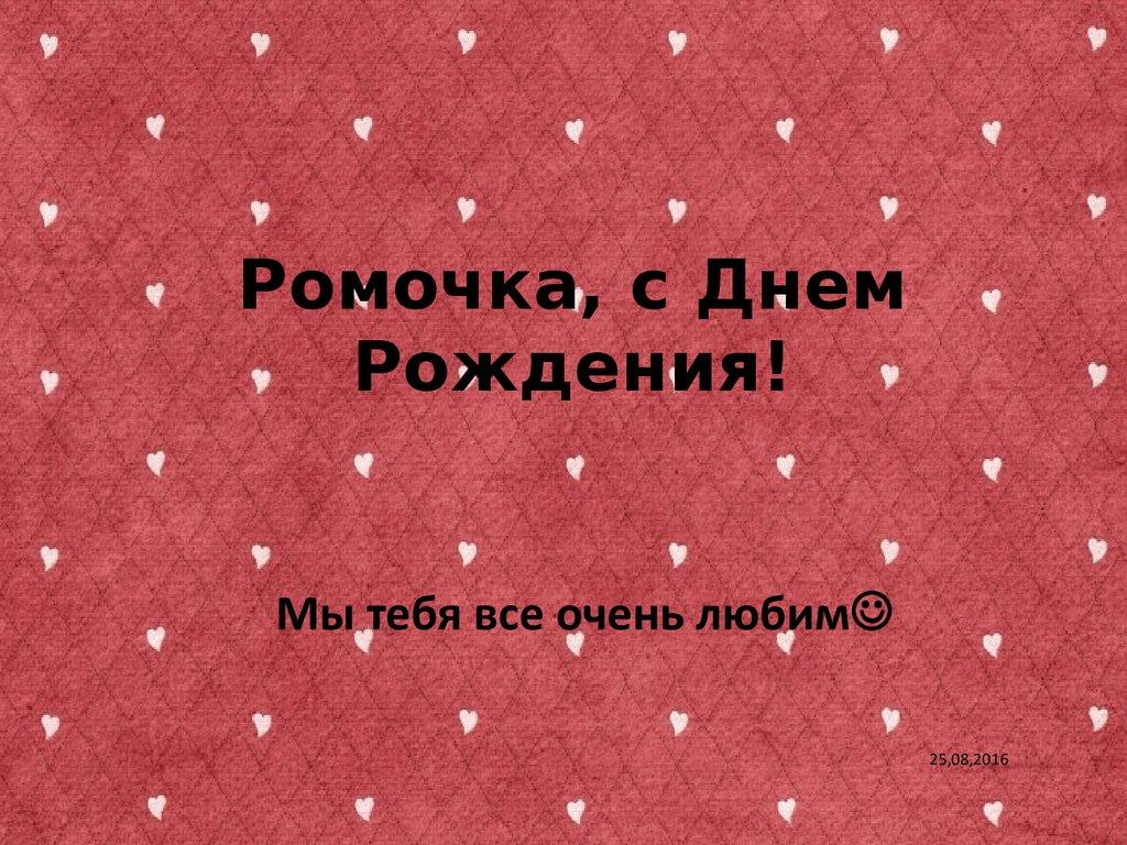 С днем рождения ромочка открытки