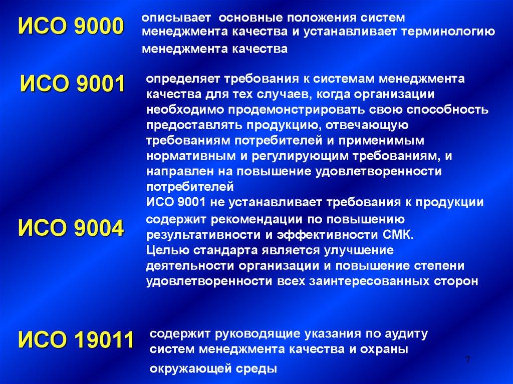 Понятия системы менеджмента качества стб исо 9001 2009 сертификация крахмалопродукты