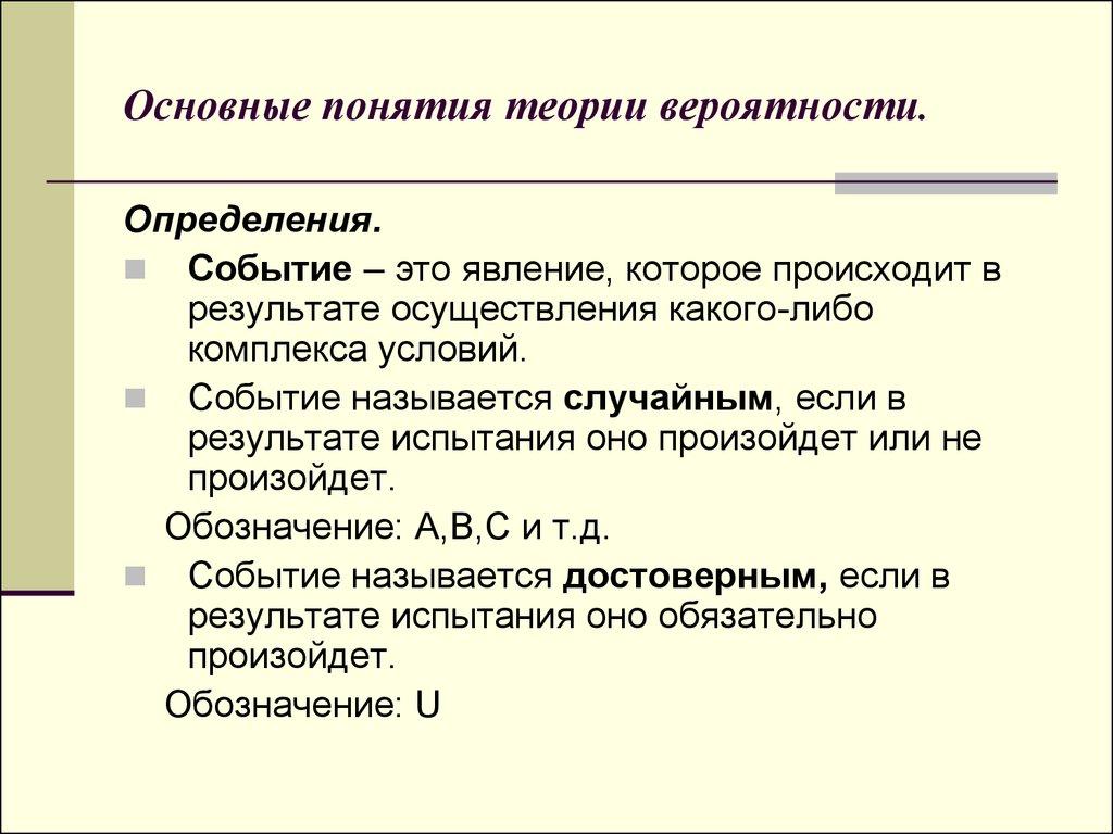 Событие теория вероятности это [PUNIQRANDLINE-(au-dating-names.txt) 27