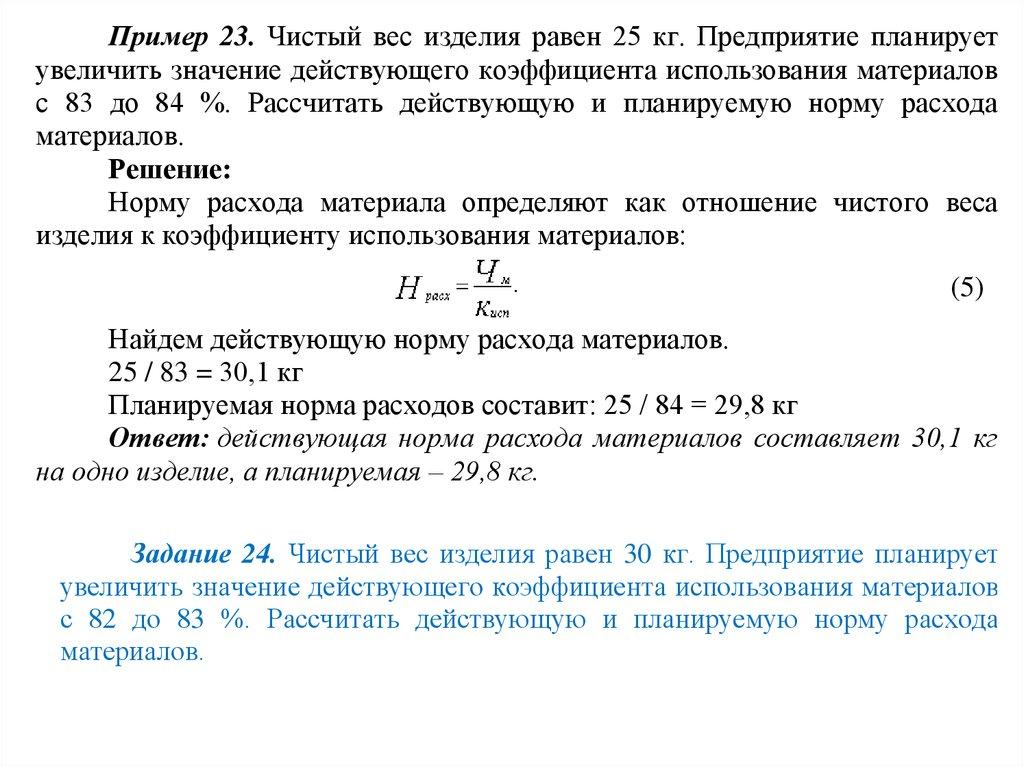 Примеры решения задачи по материальным запасам олимпиада 7 класс решение задач по математике