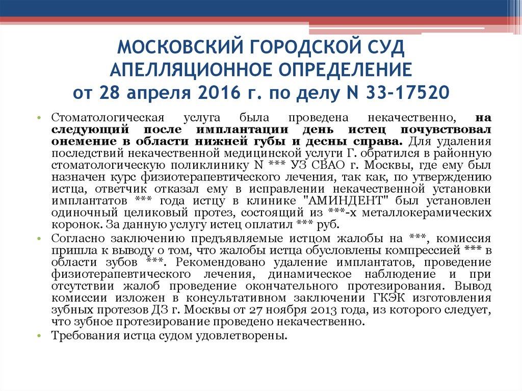определение московского городского суда