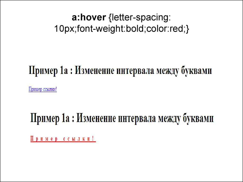 a:hover {letter-spacing: 10px;font-weight:bold;color:red;}