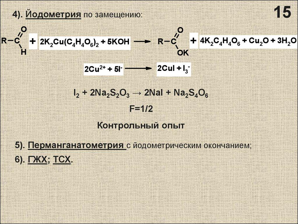 Сердечные гликозиды Общая характеристика методы выделения   4k2c4h4o6 cu2o 3h2o ok 2cui i3 2cu2 5i i2 2na2s2o3 → 2nai na2s4o6 f 1 2 Контрольный опыт 5 Перманганатометрия с йодометрическим